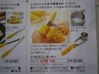 IMG_TOUMORO.jpg